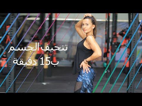 العرب اليوم - شاهد تمرين كامل للجسم خلال 15 دقيقة فقط