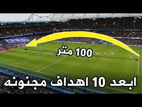 العرب اليوم - شاهد أبعد 10 أهداف مجنونة من منتصف الملعب في موسم 2017
