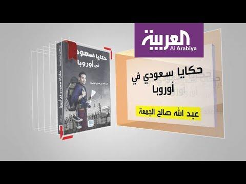 العرب اليوم - شاهد كل يوم كتاب يقدم حكايا سعودي في أوروبا