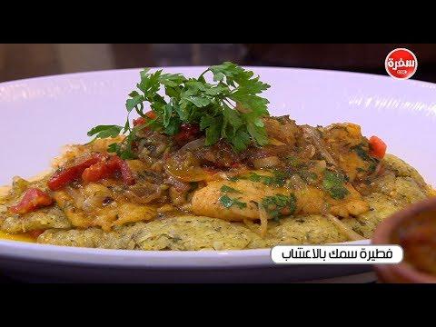 العرب اليوم - طريقة إعداد فطيرة سمك بالأعشاب