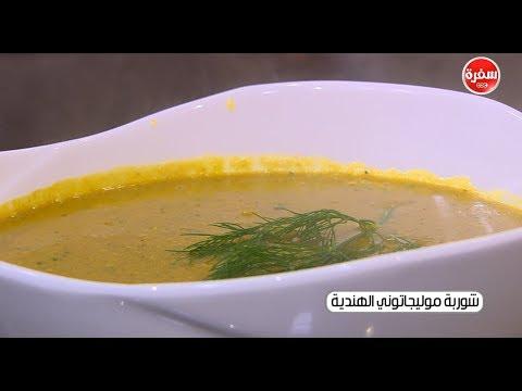 العرب اليوم - طريقة إعداد شوربة موليغاتوني الهندية