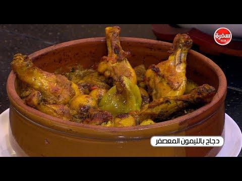 العرب اليوم - طريقة إعداد دجاج بالليمون المعصفر