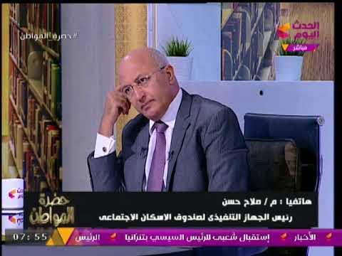 العرب اليوم - رئيس الإسكان الاجتماعي يكشف مفاجأة في كراسة الشروط