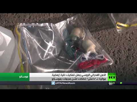 العرب اليوم - شاهد الأمن الروسي يفكك خلية لتنظيم داعش في موسكو