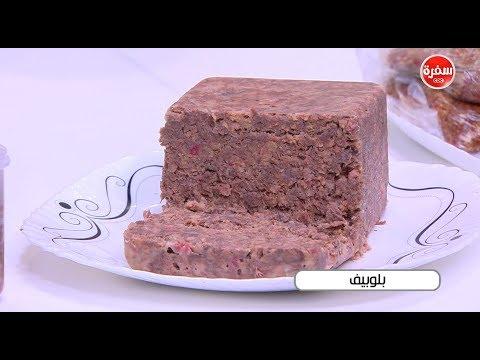 العرب اليوم - شاهد طريقة إعداد ومقادير البلوبيف