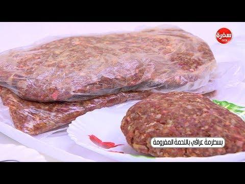 العرب اليوم - شاهد طريقة إعداد ومقادير البسطرمة العراقي بالمنزل