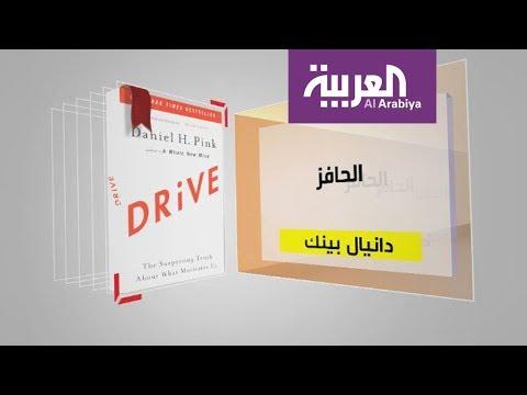 العرب اليوم - شاهد استعراض لأهم المحطات في كتاب الحافز