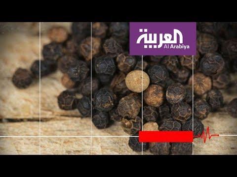 العرب اليوم - شاهد فوائد تعرفها للمرة الأول للفلفل الأسود