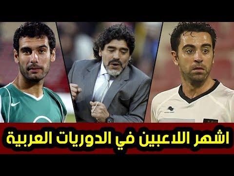 العرب اليوم - شاهد أشهر 10 لاعبين احترفوا في الدوريات العربية