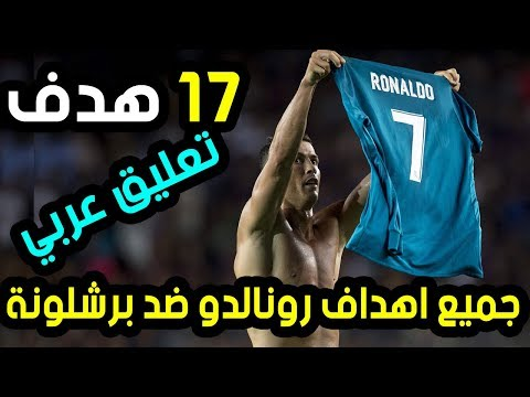 العرب اليوم - شاهد جميع اهداف كريستيانو رونالدو في مرمى برشلونة