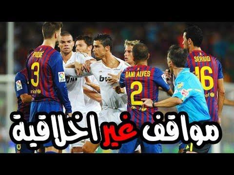 العرب اليوم - شاهد أسوأ 10 لحظات غير أخلاقية حدثت في ملاعب كرة القدم