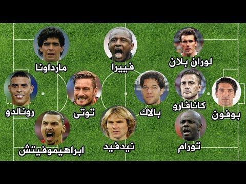 العرب اليوم - شاهد الأساطير التي فشلت في تحقيق دوري أبطال أوروبا