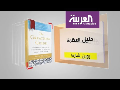 العرب اليوم - بالفيديو كل يوم كتاب يستعرض دليل العظمة