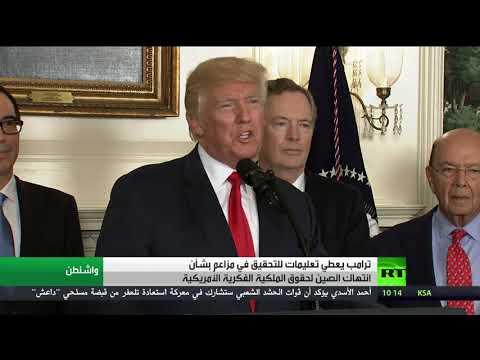 العرب اليوم - شاهد الرئيس ترامب يُحقِّق في انتهاك الصين لحقوق الملكية الفكرية الأميركية