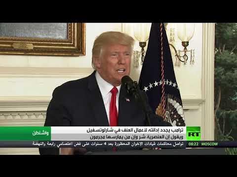 العرب اليوم - شاهد الرئيس ترامب يجدد إدانته لأعمال العنف في شارلوتسفيل
