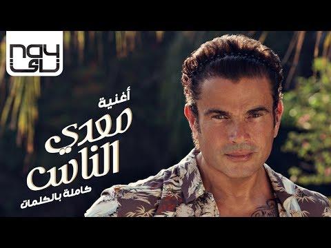 العرب اليوم - شاهد معدي الناس يتخطى حاجز الـ6 مليون مشاهدة