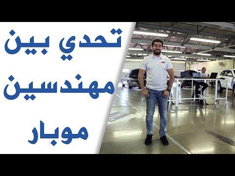 العرب اليوم - شاهد تحدِ جديد بين 16 من خبراء صيانة موبار