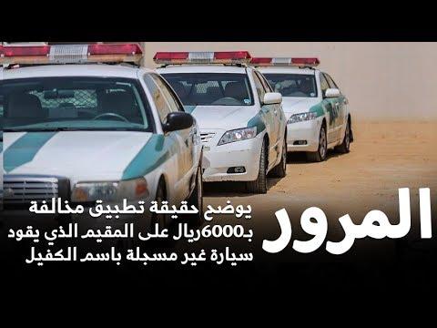 العرب اليوم - شاهد المرور يوضح حقيقة تطبيق مخالفة بـ6000ريال