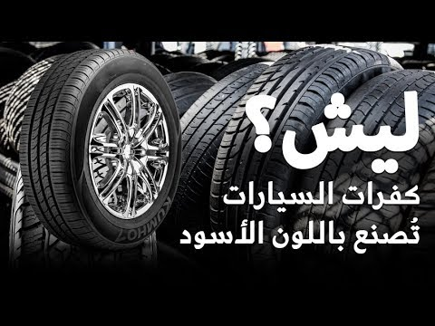 العرب اليوم - شاهد إطارات السيارات تُصنع باللون الأسود