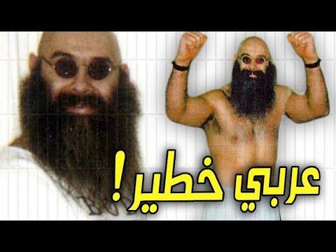 العرب اليوم - شاهد هذا هو أخطر سجين عربي في أوروبا