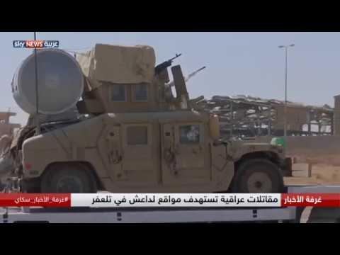 العرب اليوم - شاهد تلعفر على مشارف ساعة الصفر