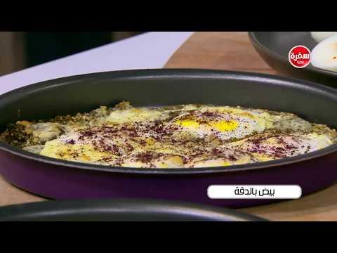 العرب اليوم - شاهد طريقة إعداد ومقادير بيض بالدقة