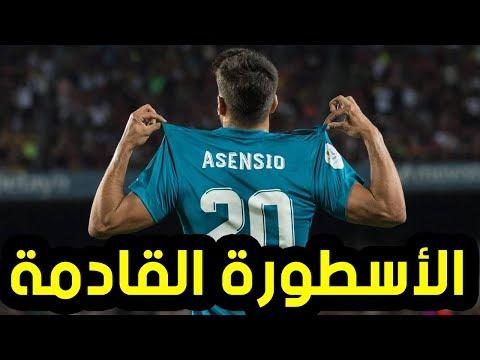 العرب اليوم - شاهد ماركو أسينسيو رفضه برشلونة فذهب إلى ريال مدريد