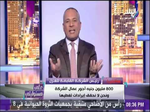 العرب اليوم - شاهد رئيس شركة الغزل والنسيج يفجر مفاجأة عن إضراب العمال
