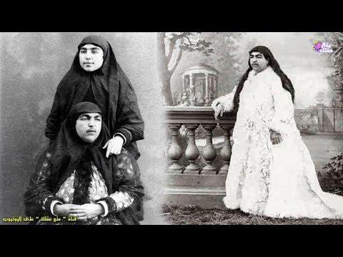 العرب اليوم - شاهد زوجات شاه إيران بشوارب أغرب عادة ملكية في التاريخ
