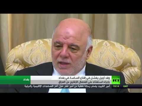 العرب اليوم - شاهد رفض عراقي لمشروع انفصال إقليم كردستان