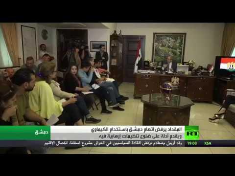 العرب اليوم - شاهد دمشق ترفض اتهامها باستخدام الأسلحة الكيميائية في البلاد