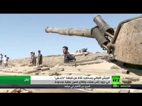 العرب اليوم - شاهد الجيش اللبناني يهاجم داعش على حدود سورية