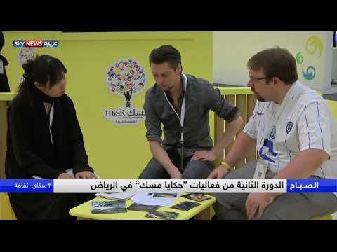 العرب اليوم - شاهد انطلاق الدورة الثانية من فعاليات حكايا مسك في الرياض