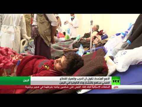 العرب اليوم - شاهد انتشار مرض الكوليرا في اليمن