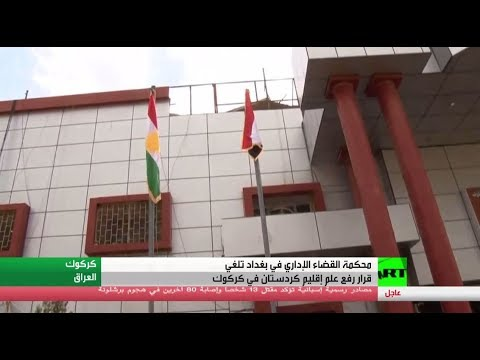 العرب اليوم - شاهد حكم بمنع رفع علم إقليم كردستان في كركوك