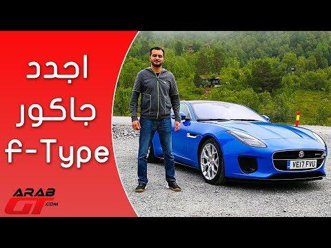 العرب اليوم - مواصفات وأسعار سيارة جاغوار إف تايب 2018