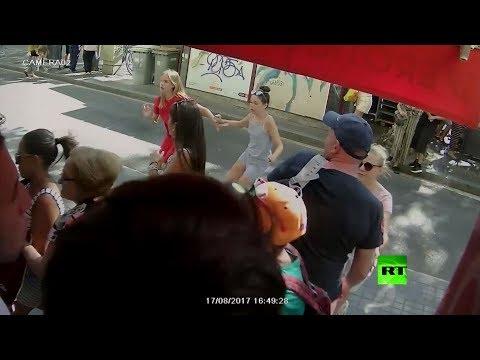 العرب اليوم - شاهد لقطات جديدة لذعر المارة بعيد وقوع اعتداء برشلونة الإرهابي