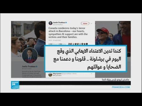 العرب اليوم - شاهد إدانات دولية لاعتداء برشلونة الدامي