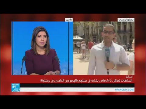 العرب اليوم - شاهد إلى أين وصلت التحقيقات في هجومي لا رامبلا وكامبريلس ببرشلونة
