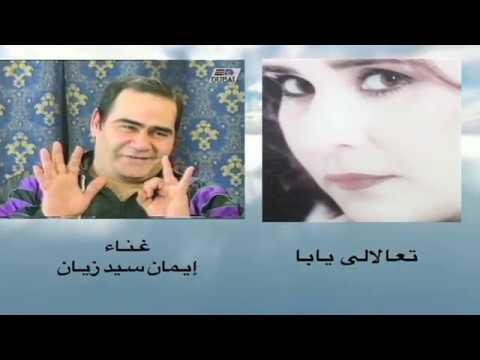 العرب اليوم - شاهد ابنة الراحل سيد زيان تطرح أغنية تعالالي يابا على يوتيوب