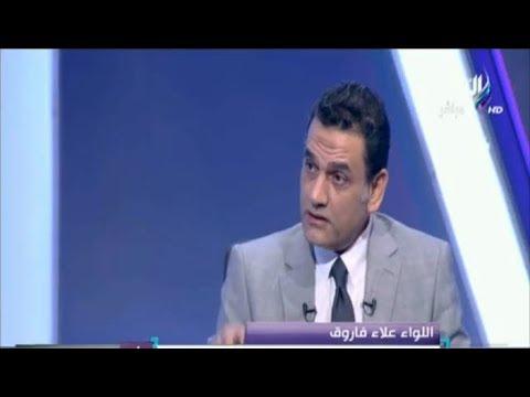 العرب اليوم - شاهد اللواء علاء فاروق ينفي وجود عصابات لخطف الأطفال