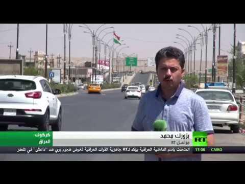 العرب اليوم - شاهد جدل في كركوك بشأن علم كردستان