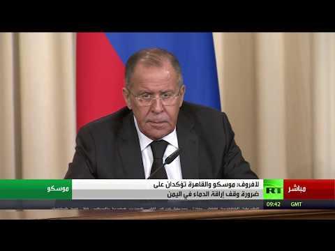 العرب اليوم - شاهد لافروف يكشف تفاصيل الاتصالات مع مصر والسعودية