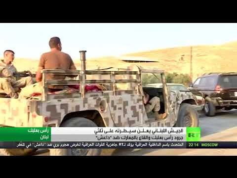 العرب اليوم - شاهد استعادة ثلثي جرود رأس بعلبك والقاع