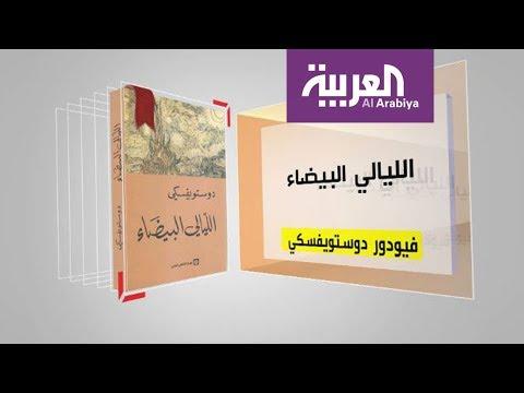 العرب اليوم - شاهد كل يوم كتاب يقدّم الليالي البيضاء
