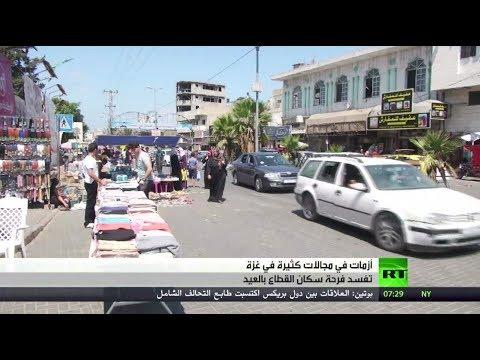 العرب اليوم - شاهد العيد ليس سعيدًا في قطاع غزة وسط معاناة اقتصادية