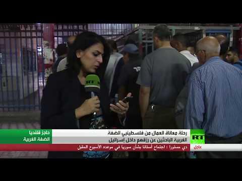 العرب اليوم - معاناة العمال الفلسطينيين في إسرائيل
