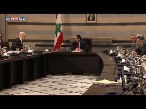 العرب اليوم - شاهد رفع أجور البرلمانيين اللبنانيين
