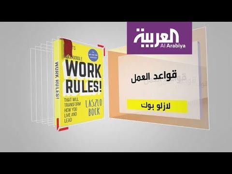 العرب اليوم - بالفيديو كل يوم كتاب يستعرض قواعد العمل