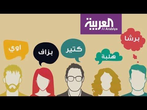 العرب اليوم - شاهد صفحة على فيسبوك تفسر اللهجات العربية واختلافاتها